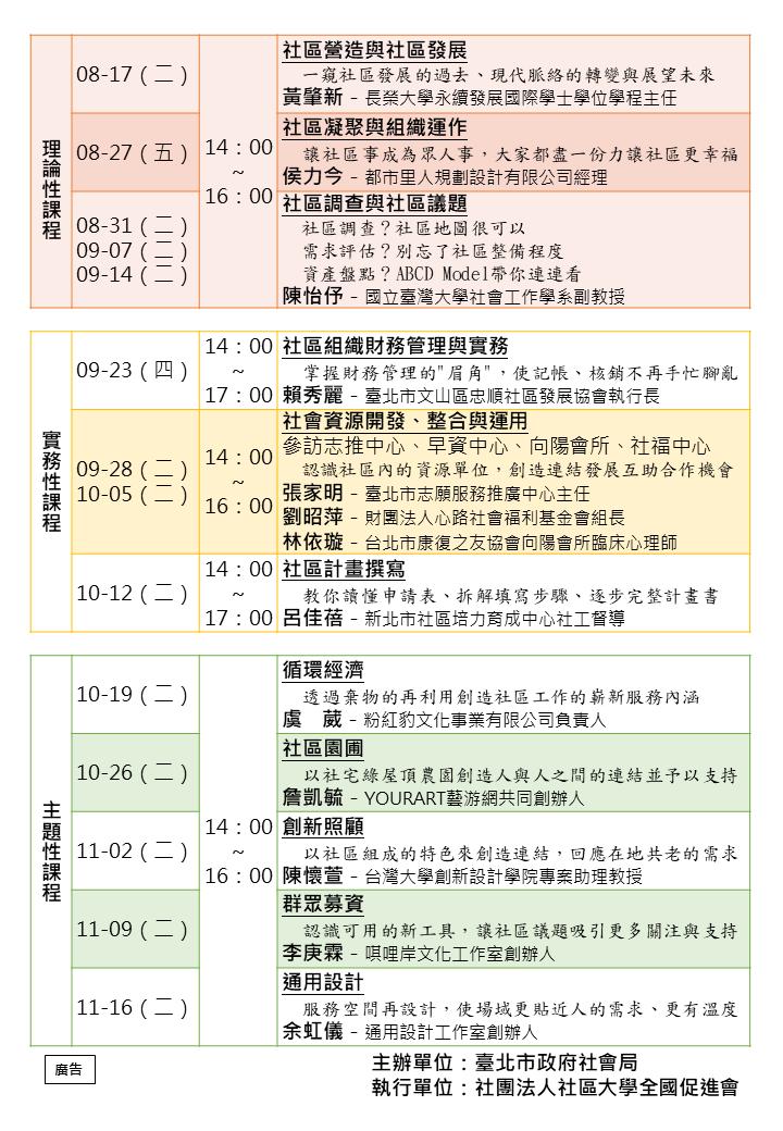 基礎課程培訓招生簡章2.PNG